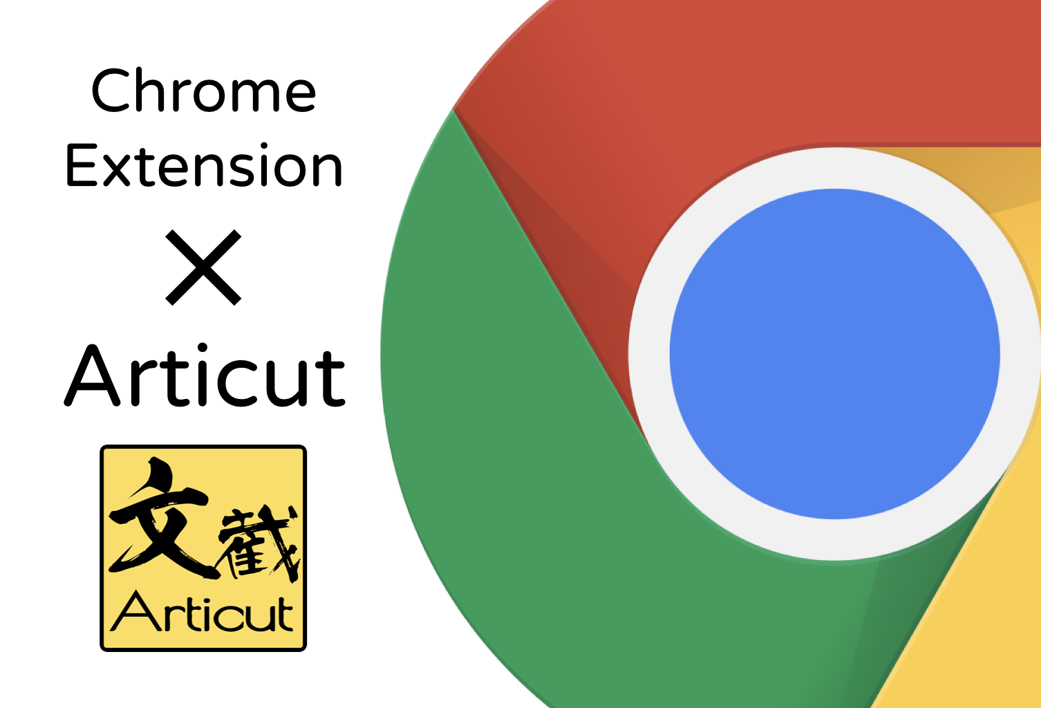Articut Chrome Extension:馬上體驗 Articut 詞性標記的強大。